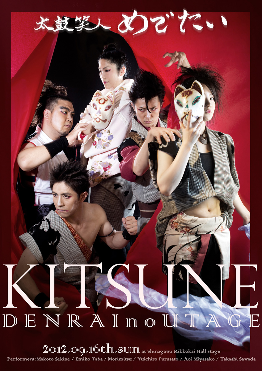 01_kitsune_first_omote