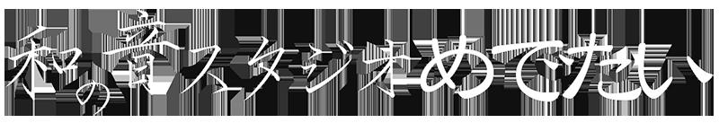 logo_yoko_white2_800