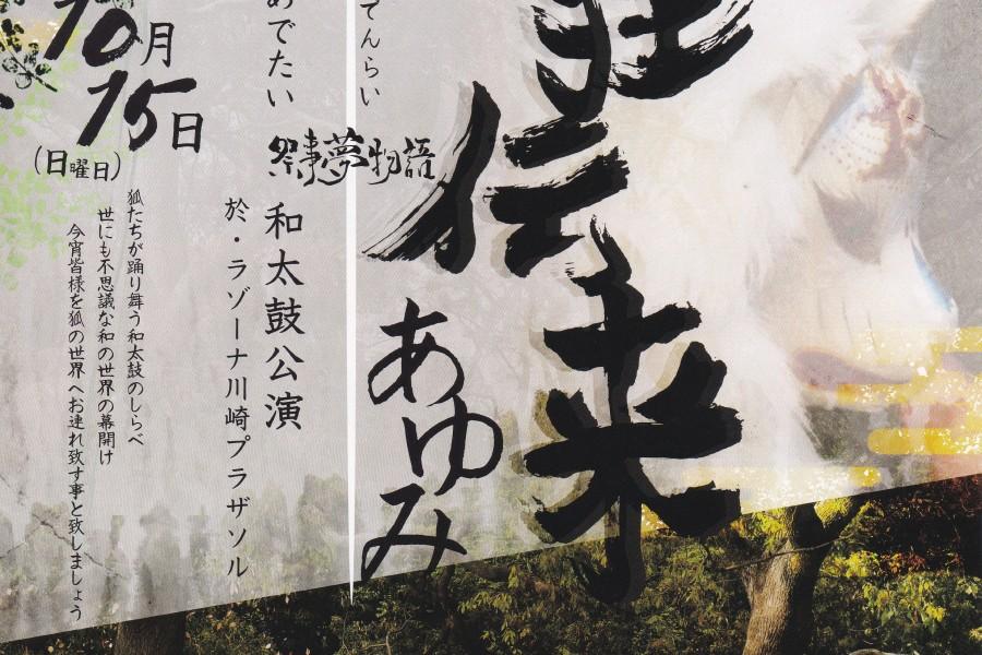 10/15(日)太鼓笑人めでたい 和太鼓公演開催