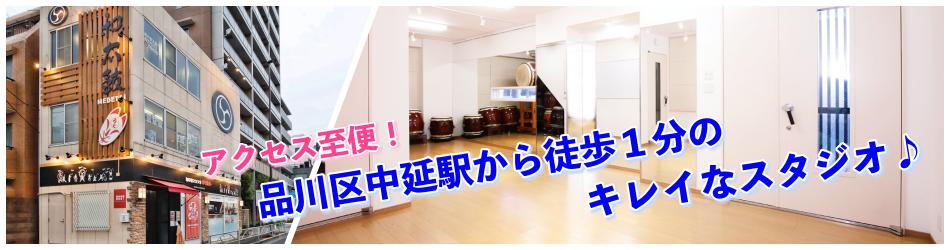 東京・品川区の和楽器スタジオです